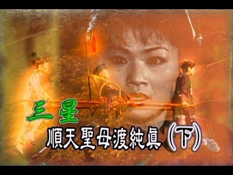 台劇-台灣奇案-三星順天聖母渡純真