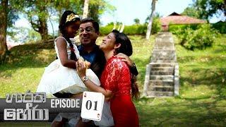 Haratha Hera | Episode 01 - (2019-07-20) | ITN