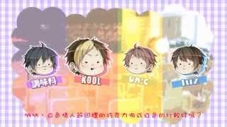 【un:c×調味料×luz×KOOL】ホワイトデーキッスを歌ってみた 中文字幕