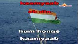 Karaoke of Honge Kaamyaab Hum Honge Kaamyaab by Meragana.com