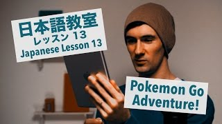 Advanced Japanese Lesson #13: Pokemon Go Adventure  /  上級日本語:レッスン 13「POKEMON GO 冒険」