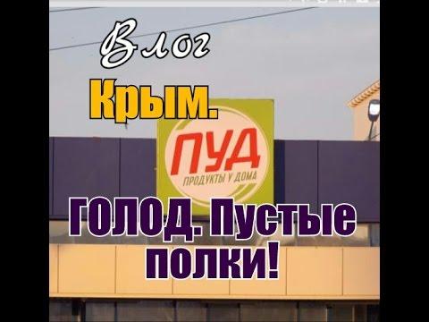 Как голодает Крым? Пустые полки.Цены в супермаркетах ПУД и  Фуршет.Сентябрь 2016.