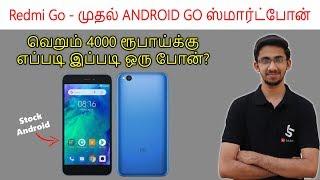 Redmi Go வந்துவிட்டது - வெறும் 4000 ரூபாய்க்கு இப்படி ஒரு போனா? Android Go Smartphone   Tamil