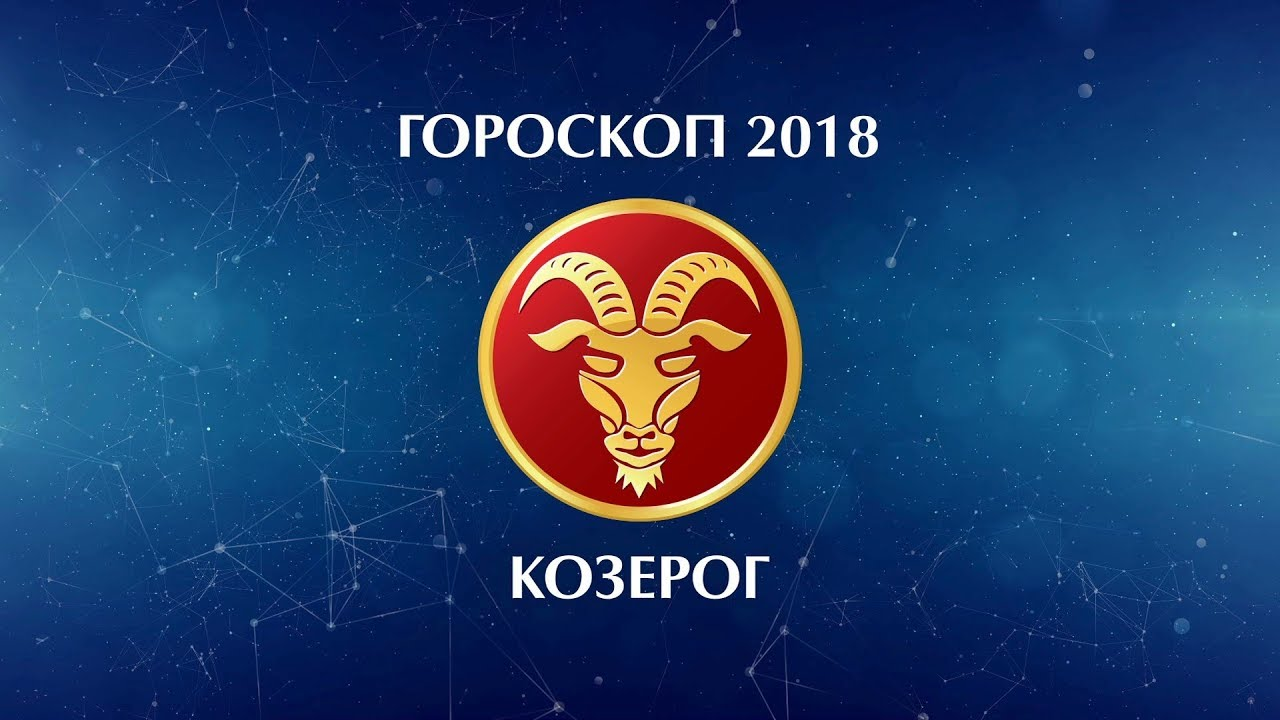 Гороскоп Козерога на 2018 год Обезьяны по всем сферам жизни