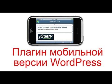 Как сделать мобильную версию сайта wordpress wptouch