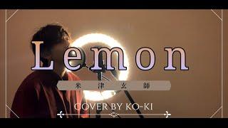 Download lagu 【フル歌詞付き】米津玄師 - 『Lemon』  / ドラマ『アンナチュラル』 Coverd by KO-KI  #10