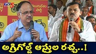 అగ్రిగోల్డ్ ఆస్తులపై బీజేపీ-టీడీపీ యుద్ధం..! | BJP-TDP Clash On  Agrigold Scam