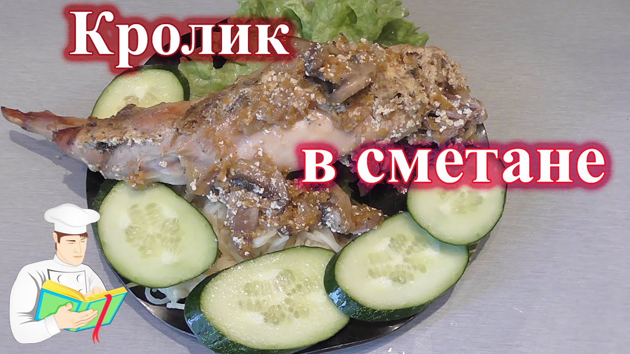 Кролик тушеный в сметане пошаговый рецепт от юлии высоцкой