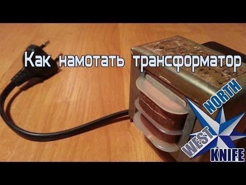 Как намотать трансформатор своими руками для полуавтомата