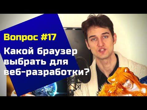 Браузер для веб-разработки — Вопросы и ответы #17