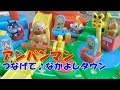 Download Anpanman toys fun town アンパンマンつなげて♪なかよしタウン in Mp3, Mp4 and 3GP
