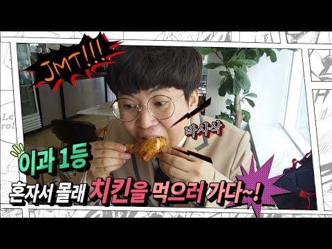 이과 1등 혼자 몰래 치킨을 먹으러 가다~?!?!