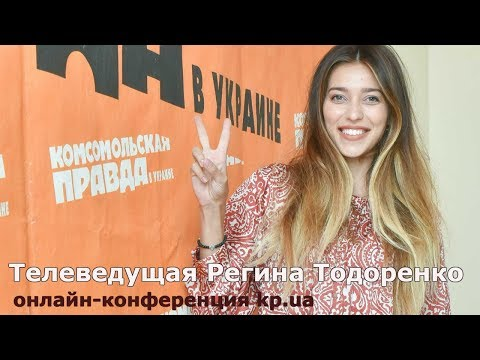Регина Тодоренко об уходе из Орел и Решка