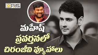 Mahesh Babu Following Chiranjeevi Success Mantra