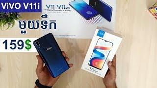 vivo v11i review khmer - phone in cambodia - khmer shop - vivo v11i price for sale - vivo v11i specs
