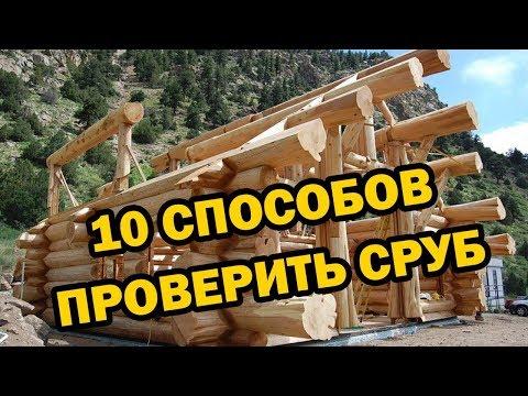 Срубы домов - 10 способов проверить качество! (0+)