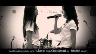 คนในสาย - ChocUndull (Official Audio)