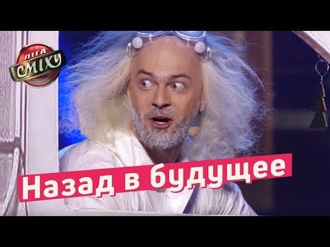 Назад в будущее: Янукович, 95 портал и внук Кличко - Воробушек | Лига Смеха 2018