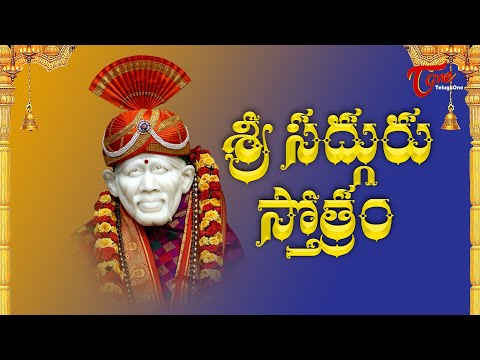 Sri Sadguru Stotram - In Telugu - Shirdi Sai Baba Stotram video