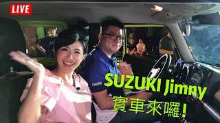 【直播】等了20年~SUZUKI ALL NEW Jimny實車登台(字幕版)
