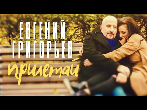 Евгений Григорьев - Жека - Прилетай (Lyric Video)