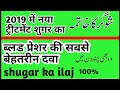 شوگر کا کامیاب علاج Shugar treatment शुगर diabetes