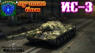 World of Tanks | Gameplay на ИС 3