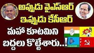 అప్పుడు YSR ఇప్పుడు కెసిఆర్ - TRS Party Won In Telangana Elections - Political Analysis On CM KCR - netivaarthalu.com