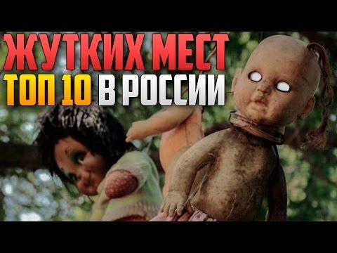 5 ЖУТКИХ И УЖАСНЫХ МЕСТ В РОССИИ