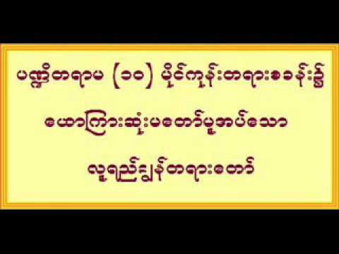 'lu Yay Chun Tayar Daw By Sayadaw At Panditarama Vipassana Retreat At 10th Mile Hill, Myanmar video