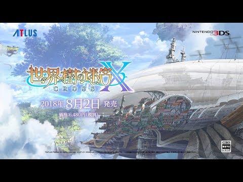 『世界樹�迷宮X(クロス) � PV#01