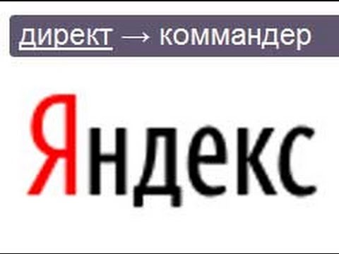 Яндекс Директ Коммандер от А до Я