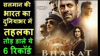 Bharat Movie Box Office collection, Salman khan's bharat is biggest eid blockbuster, भारत का धमाका