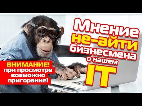 Интервью с Артемом Штангеевым. Мнение не IT-бизнесмена об IT