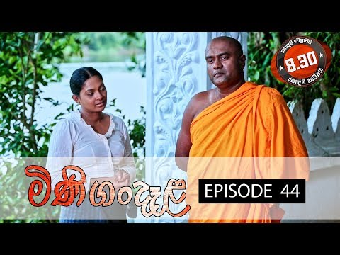 Minigandela Sirasa TV 09th August 2018 Ep 44 HD