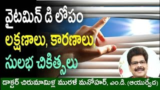 Vitamin D Deficiency and Ayurvedic Home Remedies in Telugu by Dr. Murali | వైటమిన్ డి లోపం, చికిత్స