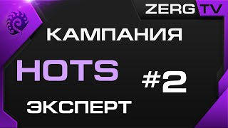 Кампания Heart of the Swarm #2 c ZERGTV
