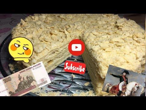 Торт Наполеон за 95 рублей 🤑