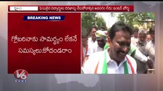 T Congress Leaders Protest At Collectorate Offices In State | TS Inter Results Controversy