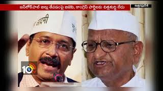 కేజ్రీవాల్ తో కలిసేది లేదు..| Anna Hazare Says  political mass movement will continue