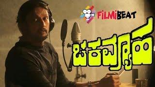 Kichcha Sudeep Lends Voice For Powerstar's Chakravyuha!  Puneeth Rajkumar   Chakravyuha