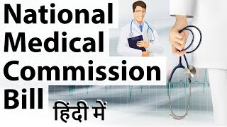 NMC Bill 2017 - NATIONAL MEDICAL COMMISSION BILL 2017 - What