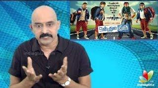Onbadhula Guru - Onbadhula Guru Review | Kashayam with Bosskey | Vinay, Lakshmi Rai, Sathyan