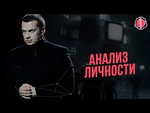Анализ поведения Владимира Соловьева и разбор его личности