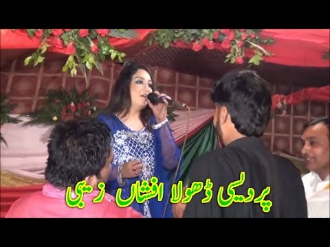 Afshan Zebi Pardesi Dhola Live Jaani Sialkotia Bro Shadi Sialkot Machi Khokhar 2014 video