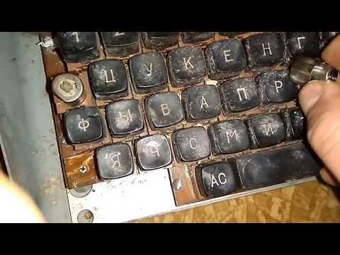 золото в клавиатуре СССР (часть первая)
