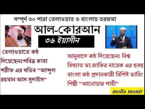 Bangla Quran Torjom 36 Sura Yasin By Abdur Rohman Aas Sudais And Anower Shahi video