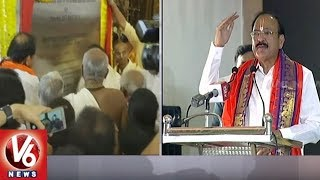 Vice President Venkaiah Naidu Speech At Lakshmi Narasimha Swamy Temple Inauguration In Banjara Hills