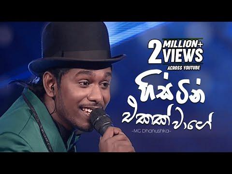 His Tin Ekak Wage - MG Dhanushka