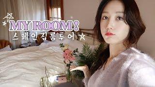 드디어 스페인집 룸투어 ! ✶✩ My Room Tour / 직접 꾸민 셀프인테리어 한별룸 소개 !